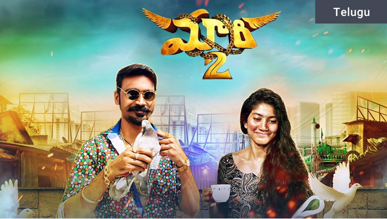 If you are bad... I'm your dad... What a Punch..! For more spontaneous dialogues, Watch MAARI 2 today!